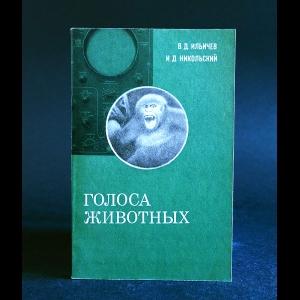 Ильичев В.Д.,Никольский И.Д. - Голоса животных