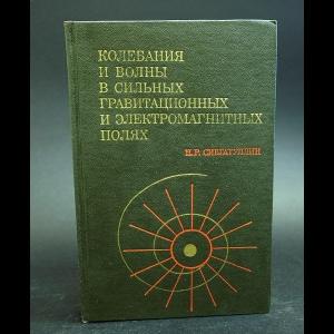 Сибгатуллин Н.Р. - Колебания и волны в сильных гравитационных и электромагнитных полях