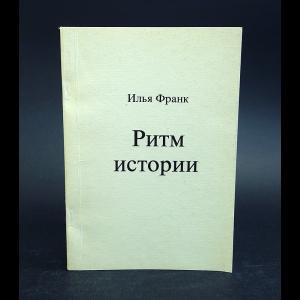 Франк Илья - Ритм истории