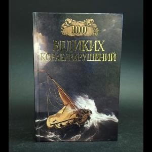 Муромов Игорь - Сто великих кораблекрушений