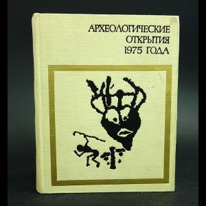 Авторский коллектив - Археологические открытия 1975 года