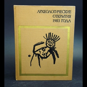 Авторский коллектив - Археологические открытия 1983 года