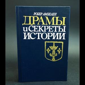Амбелен Робер - Драмы и секреты истории