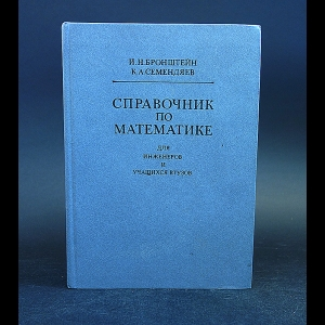 Бронштейн И.Н., Семендяев К.А. - Справочник по математике для инженеров и учащихся втузов
