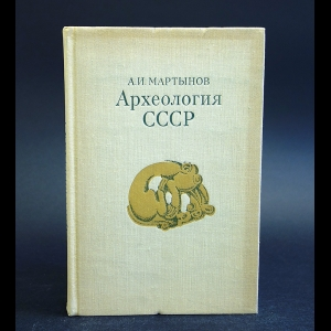Мартынов А.И. - Археология СССР