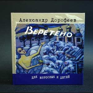 Дорофеев Александр - Веретено