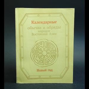 Авторский коллектив - Календарные обычаи и обряды народов Восточной Азии. Новый год