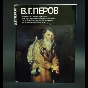 Обухов В.М. - В.Г. Перов