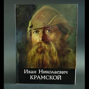 Курочкина Т.И. - Иван Николаевич Крамской