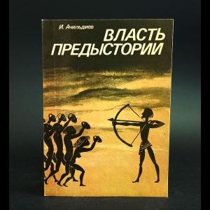 Ачильдиев И. - Власть предыстории
