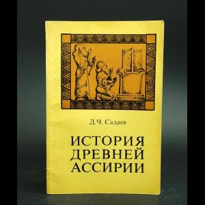 Садаев Д.Ч. - История Древней Ассирии