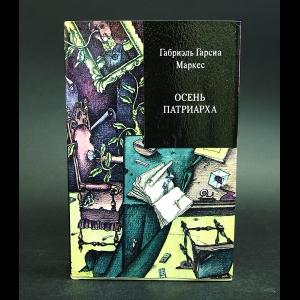 Маркес Габриэль Гарсиа - Осень патриарха