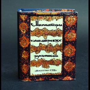 Адамова Адель, Грек Татьяна - Миниатюры кашмирских рукописей / Miniatures from Kashmirian Manuscripts