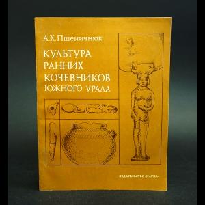 Пшеничнюк А.Х. - Культура ранних кочевников Южного Урала