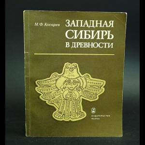 Косарев М.Ф. - Западная Сибирь в древности