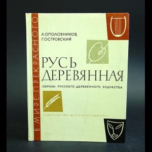 Ополовников А., Островский Г. - Русь деревянная