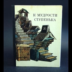 Аникин  В.П. - К мудрости ступенька