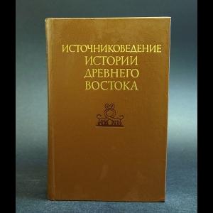 Авторский коллектив - Источниковедение истории Древного Востока