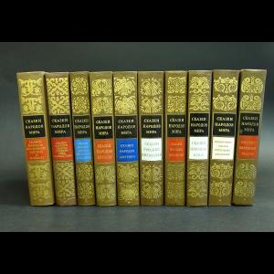 Авторский коллектив - Сказки народов мира в 10 томах (комплект из 10 книг)