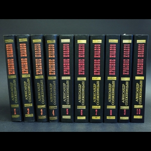 Солженицын Александр - Красное колесо (комплект из 10 книг)