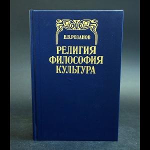 Розанов В.В. - Религия. Философия. Культура