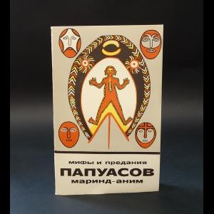 Авторский коллектив - Мифы и предания папуасов маринд-аним