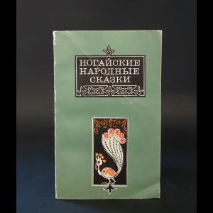 Авторский коллектив - Ногайские народные сказки