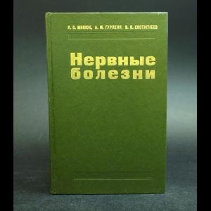 Мисюк Н.С., Гурленя А.М., Евстигнеев В.В. - Нервные болезни