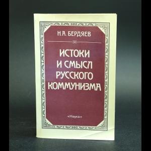 Бердяев Н.А. - Истоки и смысл русского коммунизма