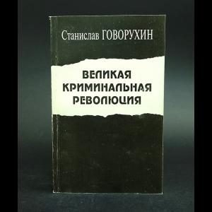 Говорухин Станислав - Великая криминальная революция