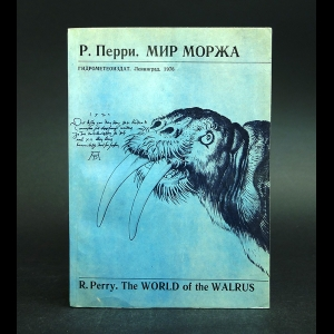 Перри Ричард - Мир моржа
