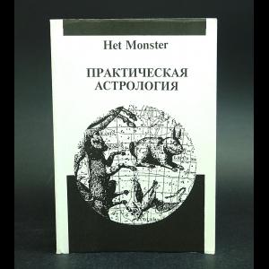 Het Monster - Практическая астрология. Азбука таро.(Комплект из 2 книг)