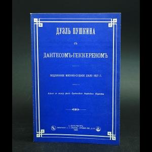 Авторский коллектив - Дуэль Пушкина с Дантесом-Геккереном. Подлинное военно-судное дело 1837 года