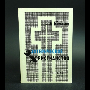Безант А. - Эзотерическое христианство, или Малые мистерии
