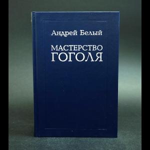 Белый Андрей - Мастерство Гоголя