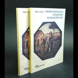 Гендель Макс - Космогоническая концепция розенкрейцеров (комплект из 2 книг)