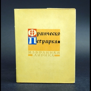 Петрарка Франческо - Франческо Петрарка Избранная лирика