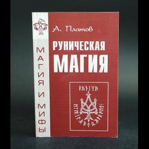 Платов Антон - Руническая магия