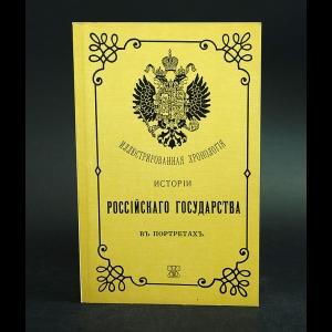 Авторский коллектив - Иллюстрированная хронологiя исторiи Россiйскаго государства въ портретахъ