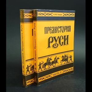 Гобарев В.М. - Предыстория Руси (комплект из 2 книг)