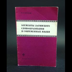 Порецкий Я.И. - Элементы латинского словообразования и современные языки