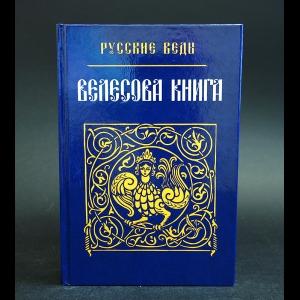 Авторский коллектив - Велесова книга