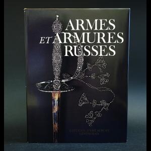 Авторский коллектив - Armes et armures Russes. Русское художественное оружие