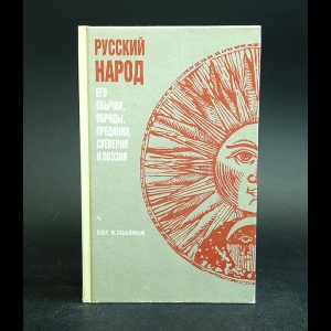 Авторский коллектив - Русский народ. Его обычаи, обряды, предания, суеверия и поэзия