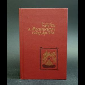 Авторский коллектив - Смута в Московском государстве