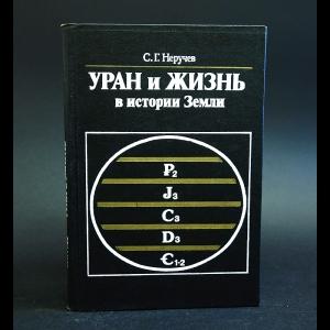Неручев С.Г. - Уран и Жизнь в истории Земли