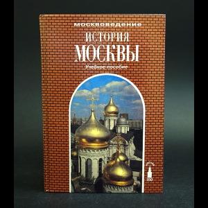 Рюмина Т.Д. - История Москвы