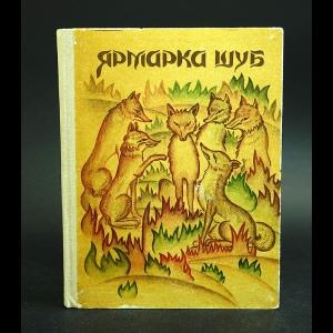 Авторский коллектив - Ярмарка шуб/Туркменские народные сказки