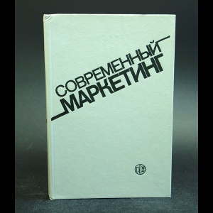 Авторский коллектив - Современный маркетинг