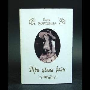 Коровина Елена - Три цвета розы